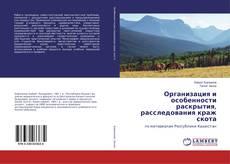 Bookcover of Организация и особенности раскрытия, расследования краж скота