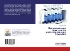 Кавитационное получение и диспергирование эмульсий的封面