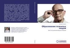 Buchcover von Образование пожилых людей