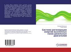 Bookcover of Система регенерации энергии выхлопных газов дизельных двигателей