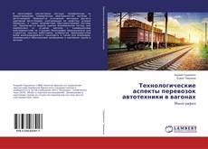 Copertina di Технологические аспекты перевозок автотехники в вагонах