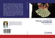 Bookcover of Россия: господство плутократии