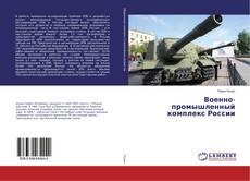 Bookcover of Военно-промышленный комплекс России