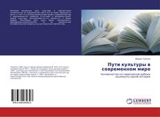 Bookcover of Пути культуры в современном мире