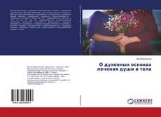 Bookcover of О духовных основах лечения души и тела