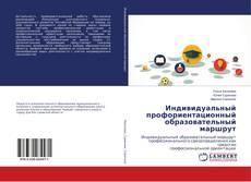 Bookcover of Индивидуальный профориентационный образовательный маршрут