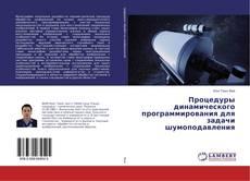 Bookcover of Процедуры динамического программирования для задачи шумоподавления