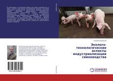 Обложка Эколого-технологические аспекты индустриализации свиноводства