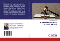 Bookcover of Правовая система зороастризма