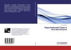 Bookcover of Европейский Союз и его институты