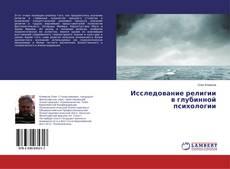 Bookcover of Исследование религии в глубинной психологии