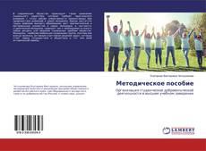 Borítókép a  Методическое пособие - hoz