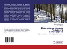 Bookcover of Кианитовые сланцы Кольского полуострова