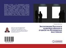 Экспозиции Русского художественного отдела на Всемирных выставках kitap kapağı