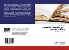 Bookcover of Система смазки ДВС автомобилей