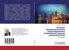 Bookcover of Основы математического моделирования управления малым предприятием