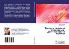 Bookcover of Теория и практика музыкально-деятельностной терапии