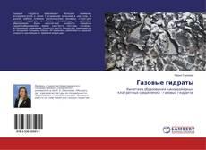 Bookcover of Газовые гидраты