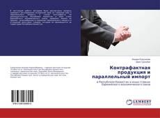 Bookcover of Контрафактная продукция и параллельный импорт