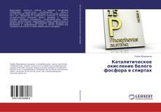 Обложка Каталитическое окисление белого фосфора в спиртах