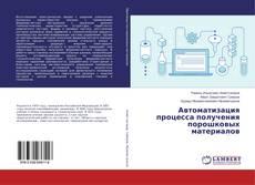 Bookcover of Автоматизация процесса получения порошковых материалов