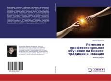 Обложка Ремесло и профессиональное обучение на Енисее: традиции и новации