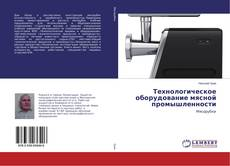 Copertina di Технологическое оборудование мясной промышленности