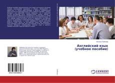 Bookcover of Английский язык (учебное пособие)