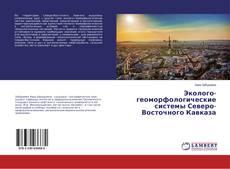 Bookcover of Эколого-геоморфологические системы Северо-Восточного Кавказа