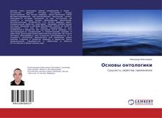Bookcover of Основы онтологики