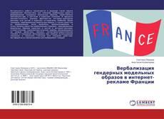Вербализация гендерных модельных образов в интернет- рекламе Франции kitap kapağı