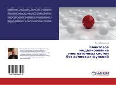 Bookcover of Квантовое моделирование многоатомных систем без волновых функций