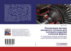 Bookcover of Реализация метода лазерного сечения для контроля изделий сложной формы