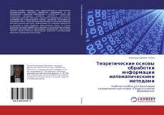 Обложка Теоретические основы обработки информации математическими методами