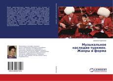 Buchcover von Музыкальное наследие туркмен. Жанры и форма