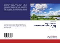 Обложка Управление земельными ресурсами в РФ