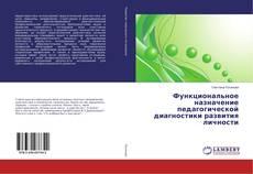 Buchcover von Функциональное назначение педагогической диагностики развития личности