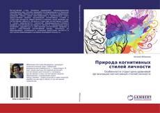 Bookcover of Природа когнитивных стилей личности