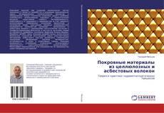 Bookcover of Покровные материалы из целлюлозных и асбестовых волокон