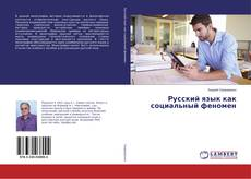 Bookcover of Русский язык как социальный феномен