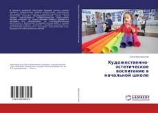 Borítókép a  Художественно-эстетическое воспитание в начальной школе - hoz