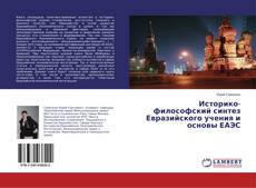 Историко-философский синтез Евразийского учения и основы ЕАЭС
