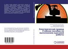 Buchcover von Электрический привод Учебное пособие по выполнению курсовой работы