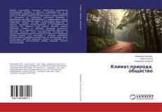 Bookcover of Климат,природа, общество