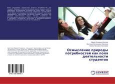 Bookcover of Осмысление природы потребностей как поля деятельности студентов