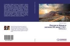 Capa do livro de Россия и Крым в начале ХХ века (1901-1916 гг.)