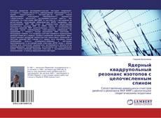 Portada del libro de Ядерный квадрупольный резонанс изотопов с целочисленным спином