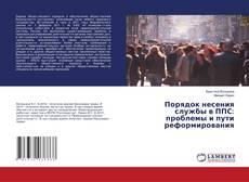 Capa do livro de Порядок несения службы в ППС: проблемы и пути реформирования