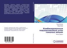 Bookcover of Комбинированные подшипниковые узлы тяжелых машин