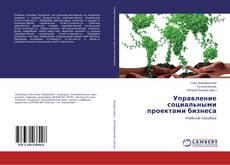 Bookcover of Управление социальными проектами бизнеса